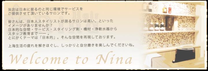 nina_first