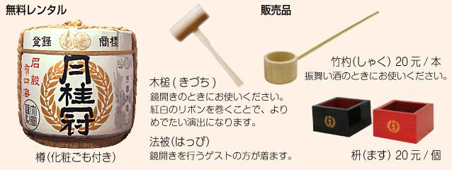img_kagami2