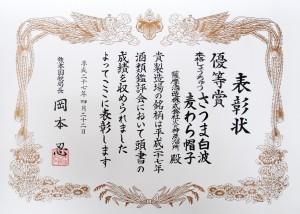 h27熊本国税局受賞賞状