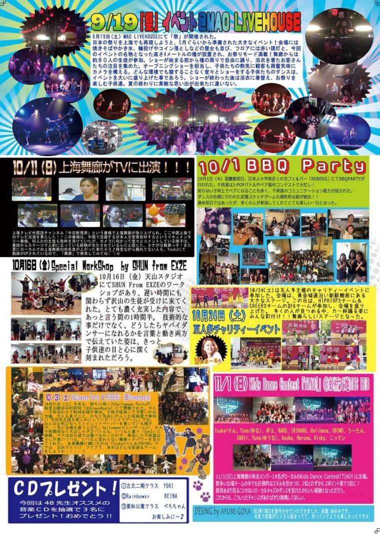 201511-12BLOWTIMES ura