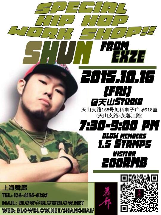 Shun_exze