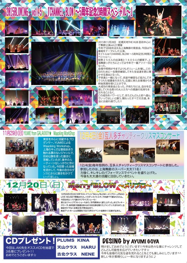 BLOW-TIMES-URA201601-02-1275