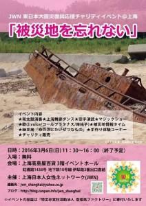 東日本復興 小