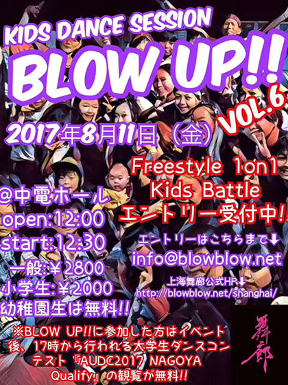 blow up3420