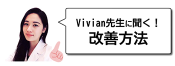 vivianに聞く350
