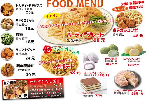 _MENU_FOOD-1500