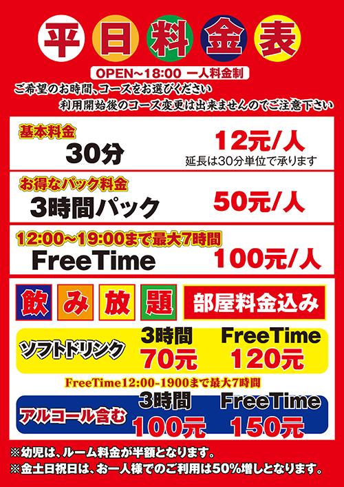 料金202009-1500