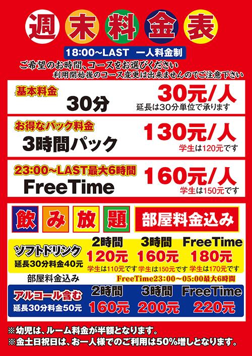 料金202009-3500