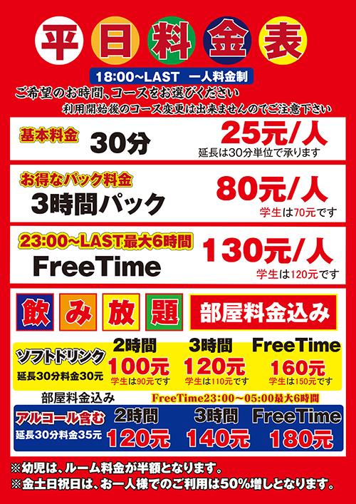 料金202009-4500