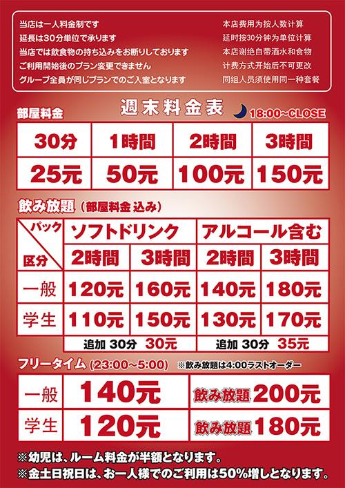 料金表51000