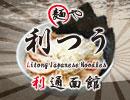 リニューアルキャンペーン5/1~5/14まで実施!