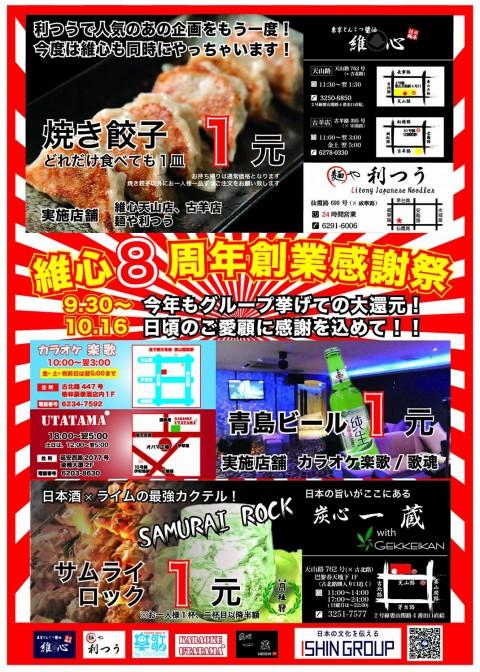 160930_維心G_創業祭_A4
