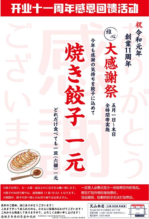 190501_維心_創業祭_A4