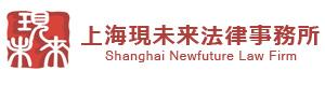 上海現未来律師事務所