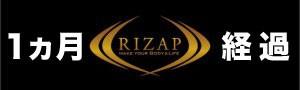 【RIZAP】ライザップで肉体改造 〜開始1ヵ月〜