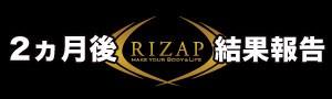 【RIZAP】ライザップで肉体改造 〜2ヵ月後〜
