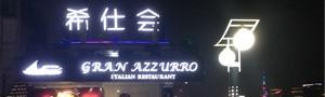 おしゃれスポットにある豪華客船でイタリアンを食べに!