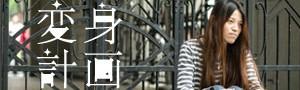 上海女子変身計画〜第2話〜素敵なロッケンロールを届けよう!♪