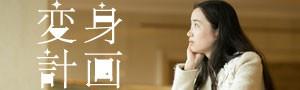 上海女子変身計画〜第3話〜真面目なOLがふんわり女子に♥