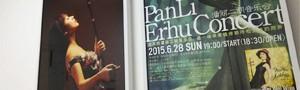 潘麗二胡教室をインタビュー取材!