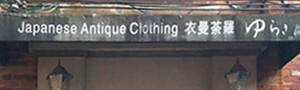 上海で着物を楽しもう!田子坊で気軽に着られる着物を発見!★