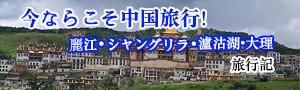 (日本語) 夏休み雲南旅行記
